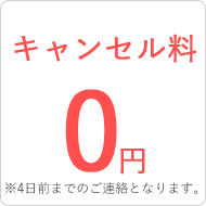 キャンセル料0円