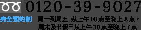 0120-39-9027
