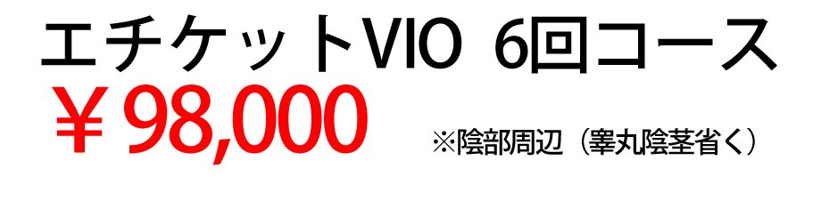 施術回数: 無制限(1年間)/ヒゲ3部位(鼻下・アゴ・アゴ下)34,800円/+部位追加(ほほ・もみあげ)+27,800円/+部位追加(首)+20,800円