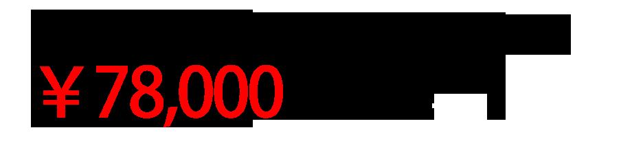 胸・腹脱毛コース[1回料金]34,800円[3回セット料金]98,000円/VIO脱毛コース(Vライン・陰部・肛門)[1回料金]19,750円[3回セット料金]36,000円/VIO・お尻脱毛コース(Vライン・陰部・肛門・ヒップ)[1回料金]34,800円[3回セット料金]65,000円/脚・腕全体脱毛コース[1回料金]39,800円[3回セット料金]79,800円/全身コース[3回セット料金]168,000円