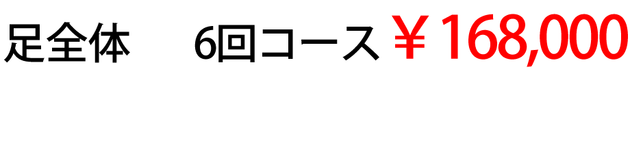 Sパーツ(鼻下・あご・ほほ・もみあげ・あご裏・額・眉毛・首(前面)・耳毛・鼻毛・わき・手の指・手の甲・ひざ・足の甲・足の指))[1回料金]2,600円[5回セット料金]8,700円/Mパーツ(うなじ・肩・ひざ下・ひじ下・ひじ上・V・I・O)[1回料金]6,300円[5回セット料金]27,000円/Lパーツ(うなじ・肩・ひざ下・ひじ下・ひじ上・V・I・O)[1回料金]12,700円[5回セット料金]54,200円