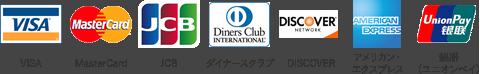 VISA, MasterCard, JCB, ダイナースクラブ, DISCOVER, アメリカン・エクスプレス, 銀聯(ユニオンペイ)