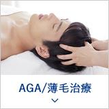AGA/薄毛治療