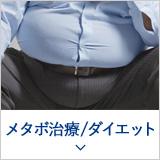 メタボ治療/ダイエット