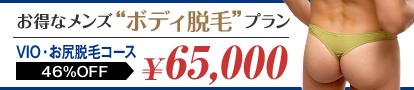 """お得なメンズ""""ボディ脱毛プラン"""" VIO・お尻脱毛コース"""